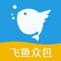 飞鱼众包app
