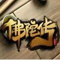 佛陀传官网版