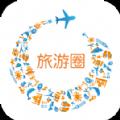 旅游圈b2b同业交易平台
