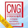中国国家地理app