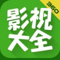 360影视大全3.5.19手机版app下载