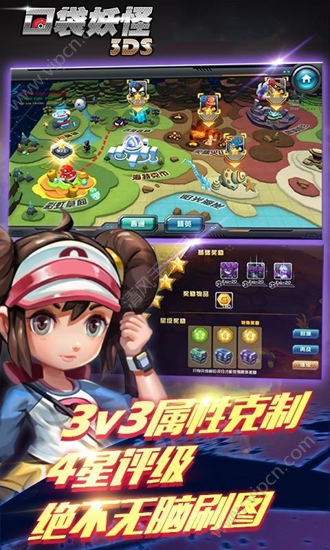 口袋妖怪3DS官方版图片1
