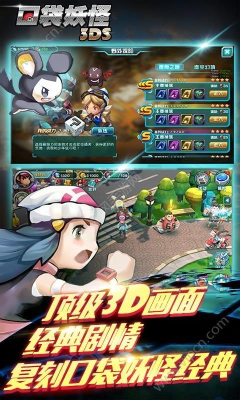 口袋妖怪3DS官方版图片2