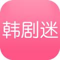 韩剧迷之家app