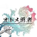 乙女勇者官网版