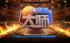 NBA大师