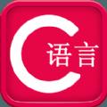C语言教程app手机版下载 v1.0.10