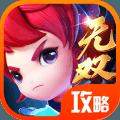 梦幻西游无双版攻略助手手机版 v1.0