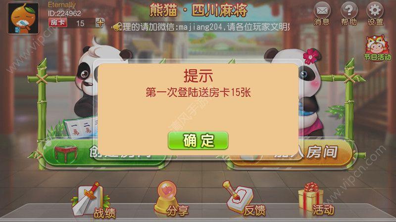 熊猫四川麻将评测:与微信好友血战到底[多图]图片1