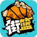 街篮iOS版