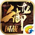 御龙在天国战手游安卓版 v1.293.0.1