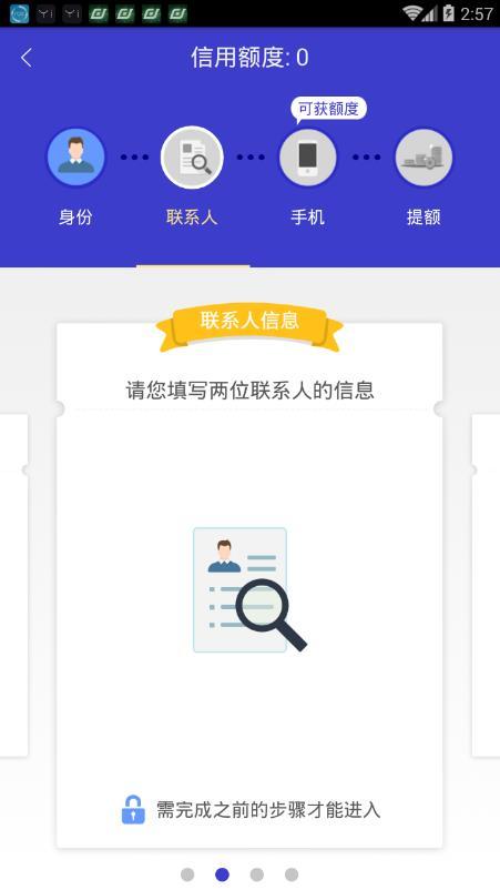 最简单的贷款_惊了 元宝山一男子被套路 环环相套 被骗4.6万