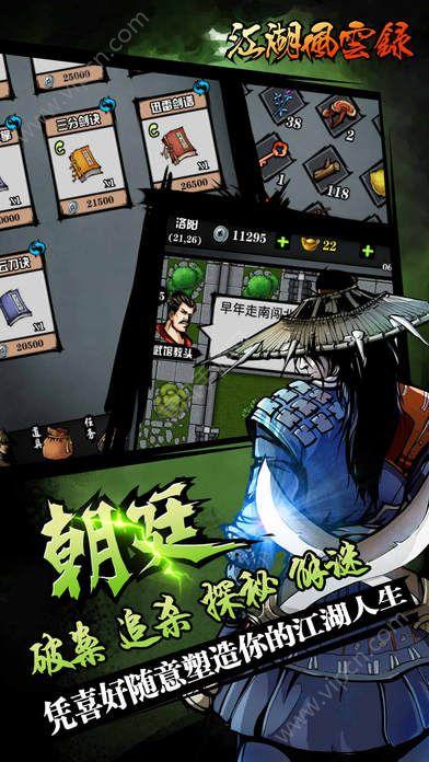 江湖风云录最新版破解版图片1