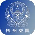 柳州交警网