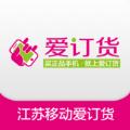 江苏移动爱订货app