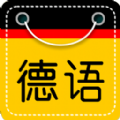 德语学习软件