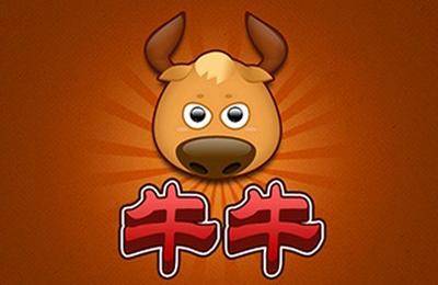 牛牛游戏合集