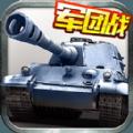 坦克帝国官方游戏IOS版 v1.1.37