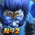 乱斗西游2网易官方安卓版 v1.0.125