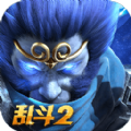 乱斗西游2九游官网安卓版 v1.0.120