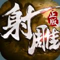 射雕英雄传3D官方手游iOS版 v2.1.0