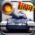 坦克帝国内购破解安卓版 v1.1.44