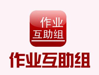 作业互助组网页版下载_作业互助组下载2016版
