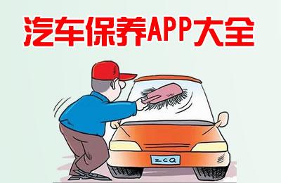 汽车保养app大全
