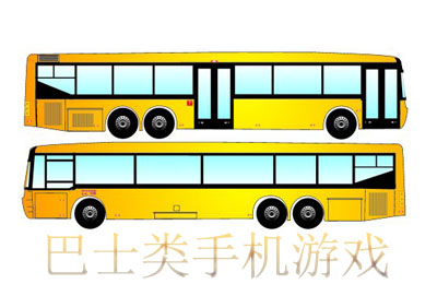 巴士类手机游戏合集