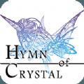 水晶之歌官方手机游戏iOS版 v1.0