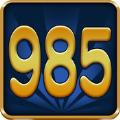 985游戏手机版
