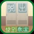 特别教室的脱出中文修改版 v1.0.0
