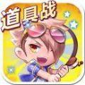 天天乐跑酷iOS版