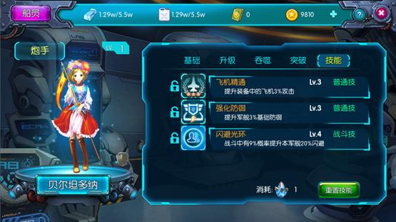 天使舰队船员有哪些技能?船员技能介绍[图]
