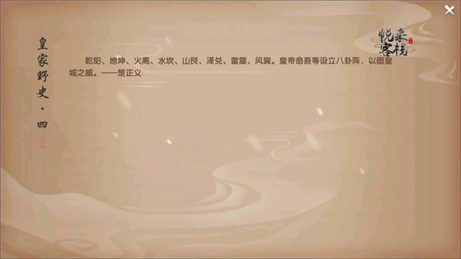 寻仙手游京城八卦阵地图探索文化介绍[多图]图片2