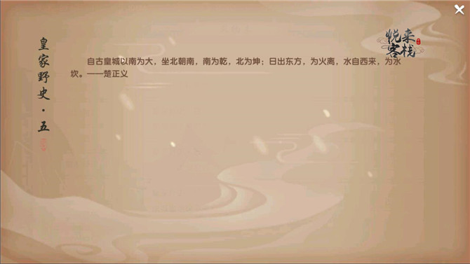 寻仙手游京城八卦阵地图探索文化介绍[多图]图片3