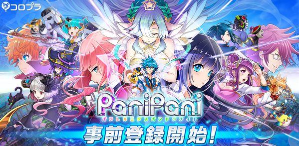 新游《Project:Pani Pani》开启事前登录:横向�灾岫�作 RPG[多图]图片1