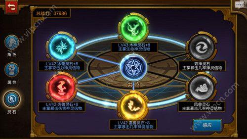 火炬之光移动版灵石系统介绍[图]图片1