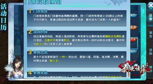 剑侠情缘手游昆仑门派竞技大神技巧[图]
