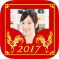 2017鸡年春节照片贴纸相机