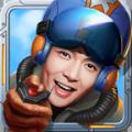 极限挑战之猎空战机官网版