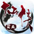 仙侠霸业iOS版