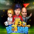 欧萌足球3D官网版