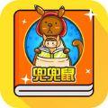 兜兜鼠AR绘本app