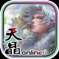 天晶Online官网版