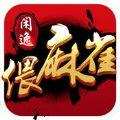 闲逸偎麻雀官网版