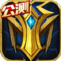 网龙英魂之刃口袋官方版 v1.3.0.0