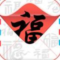 2017拜年短信集锦app