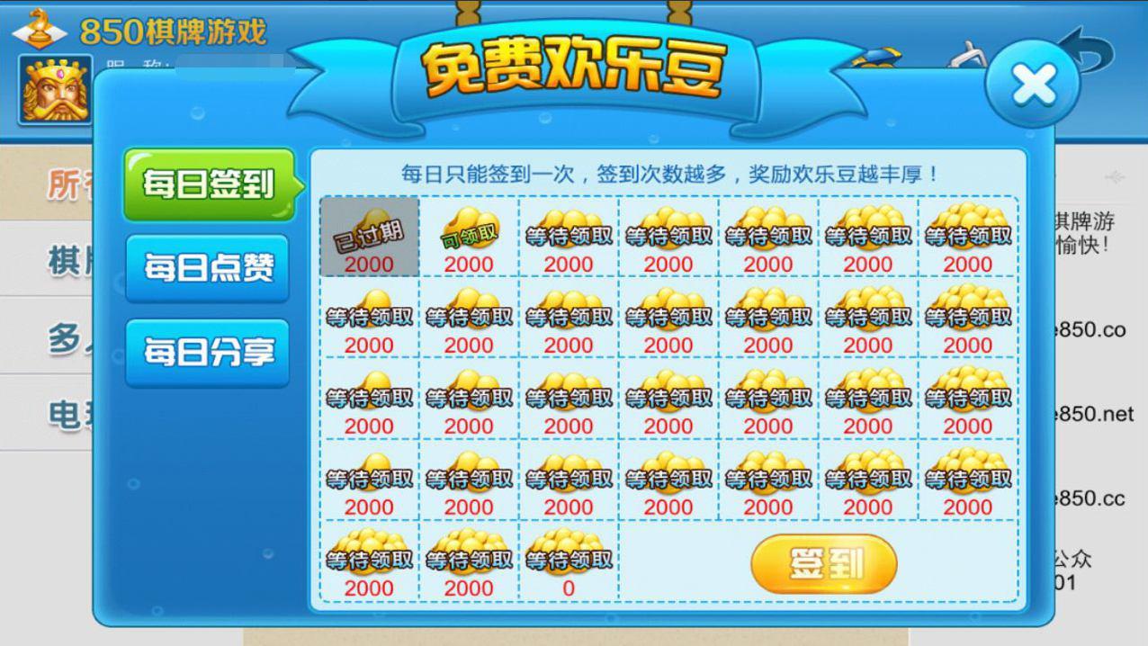 850棋牌游戏登录领豪礼:每日2000欢乐豆赠送[多图]