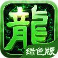 屠龙绿色版官网公测版 v1.0